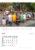 Juni Bolzplätze im Kiez Auf einem Bolzplatz sind alle Menschen gleich. Hier können sich jungen Menschen jeglicher Herkunft sportlich miteinander messen. Jungen wie Mädchen gleichermaßen toben sich hier gemeinsam aus. (Foto: Ralf Salecker)